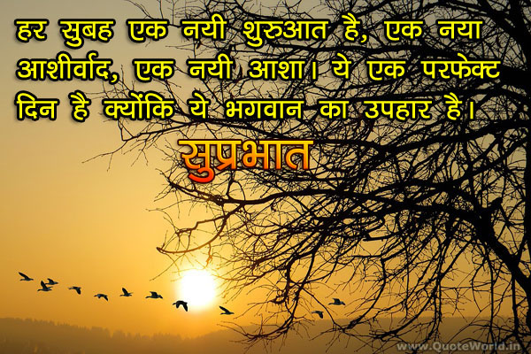 Inspirational Good Morning Wishes in Hindi
