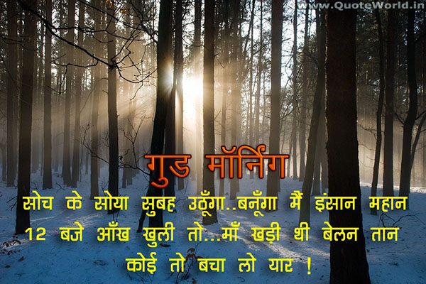 Latest Good Morning Wishes in Hindi