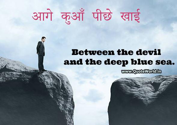 Hindi Muhavare Aur Arth