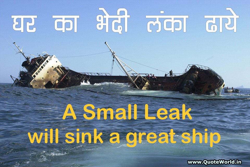 Old Sayings in hindi and english