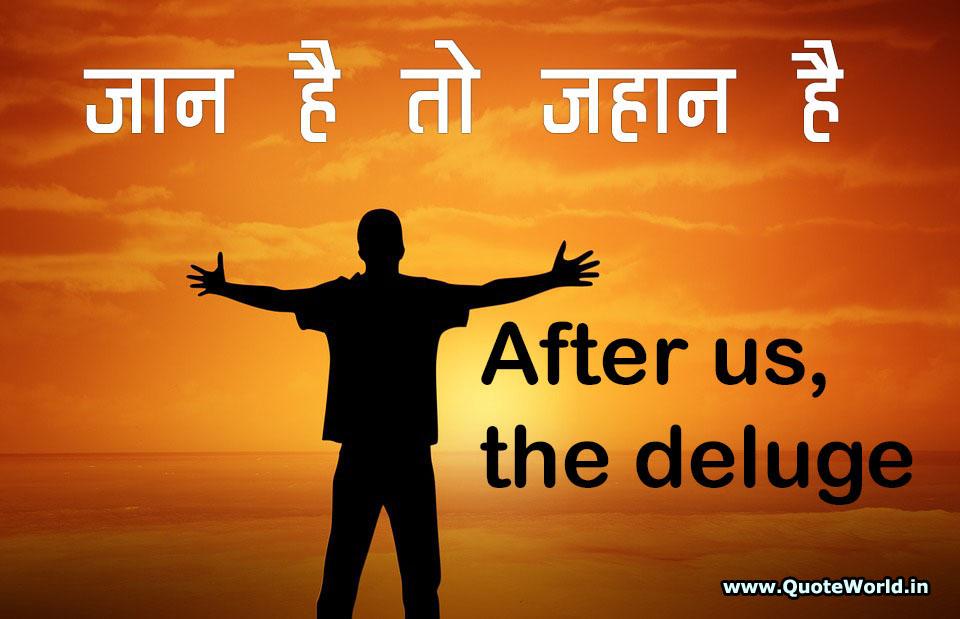 indian proverbs (Hindi and English)