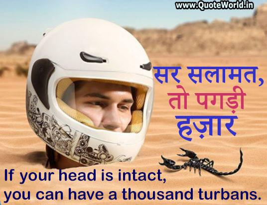 Indian Proverbs | Hindi Muhavare