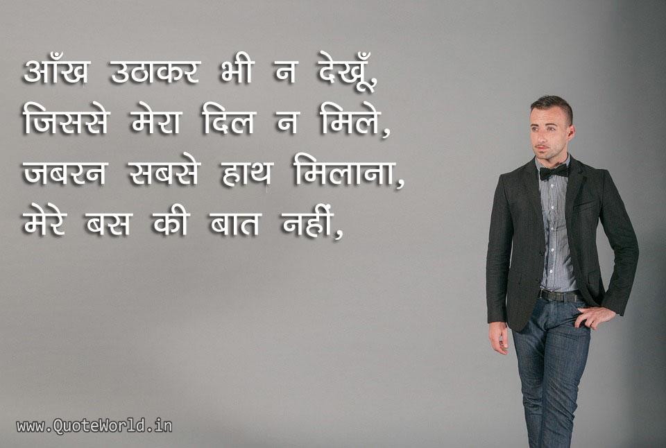 2 line attitude shayari in hindi