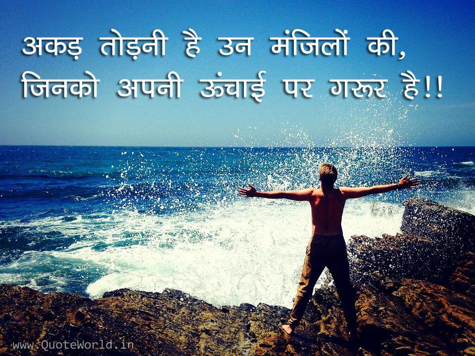 Attitude Shayari on Whatsapp and Facebook